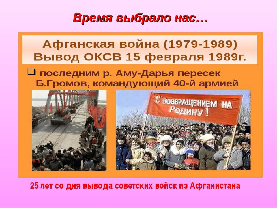 Время выбрало нас… 25 лет со дня вывода советских войск из Афганистана