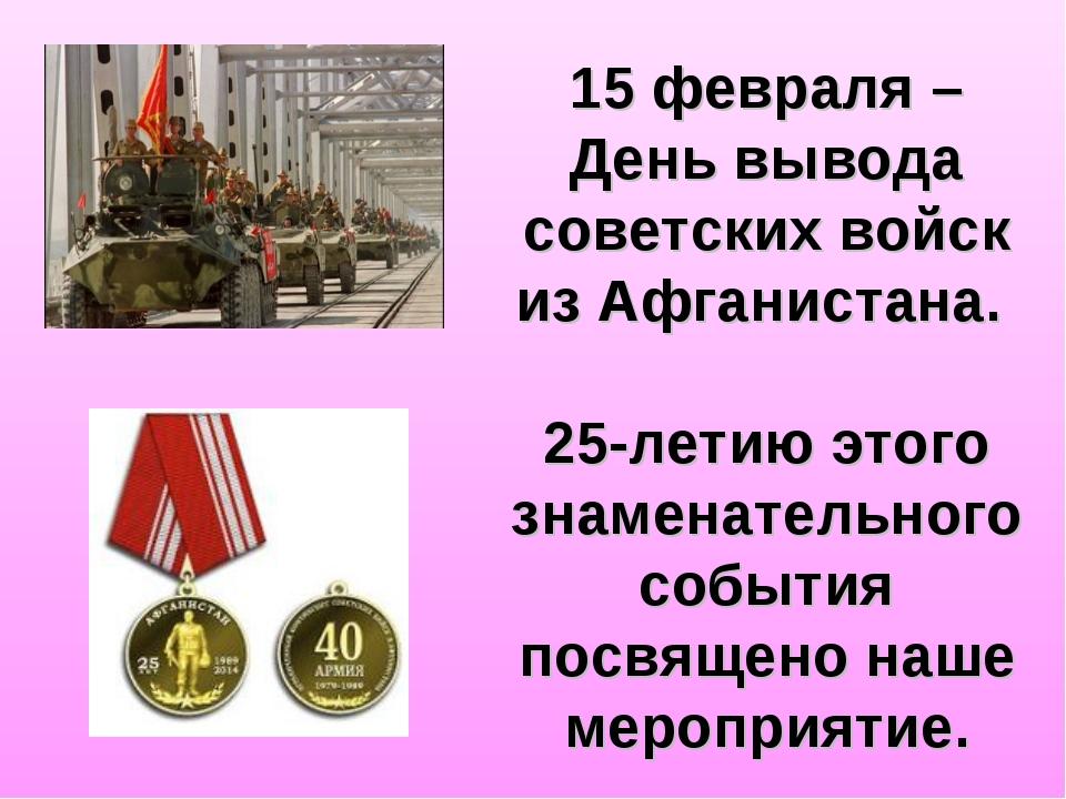 15 февраля – День вывода советских войск из Афганистана. 25-летию этого знаме...