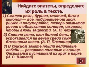 Найдите эпитеты, определите их роль в тексте. 1)Сжатая рожь, бурьян, молоча