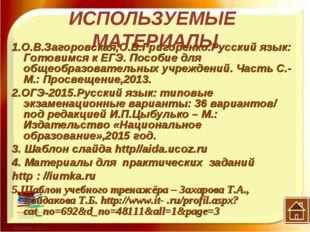 ИСПОЛЬЗУЕМЫЕ МАТЕРИАЛЫ 1.О.В.Загоровская,О.В.Григоренко.Русский язык: Готовим