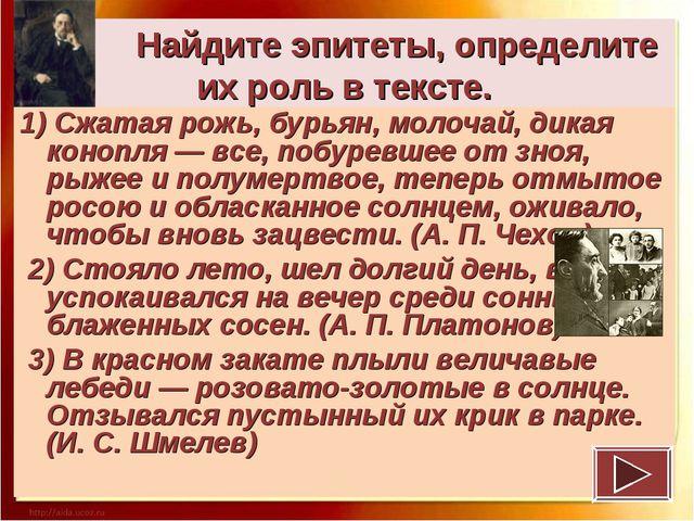 Найдите эпитеты, определите их роль в тексте. 1)Сжатая рожь, бурьян, молоча...