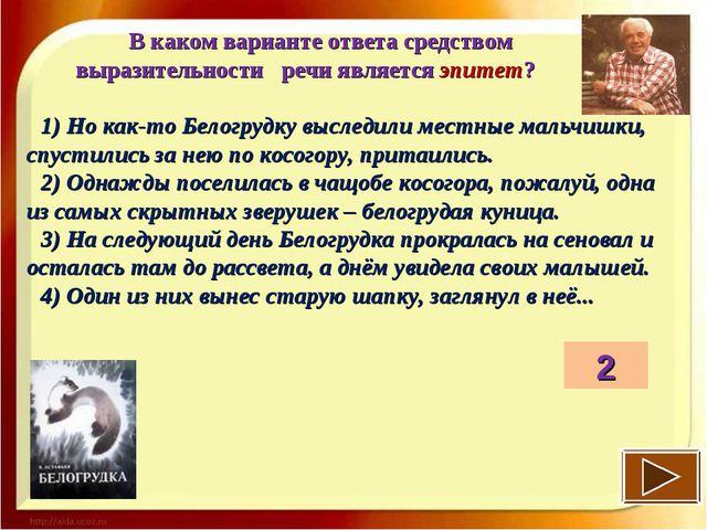 В каком варианте ответа средством выразительности речи является эпитет? 1) Н...