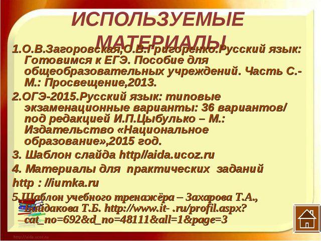 ИСПОЛЬЗУЕМЫЕ МАТЕРИАЛЫ 1.О.В.Загоровская,О.В.Григоренко.Русский язык: Готовим...