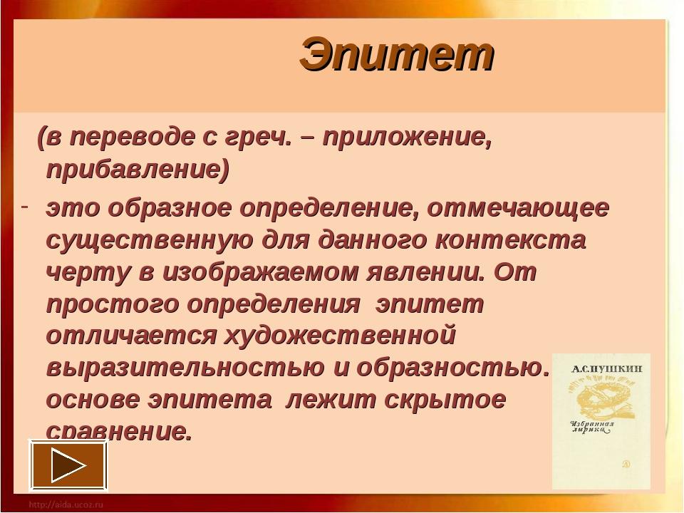 (в переводе с греч. – приложение, прибавление) это образное определение, отм...