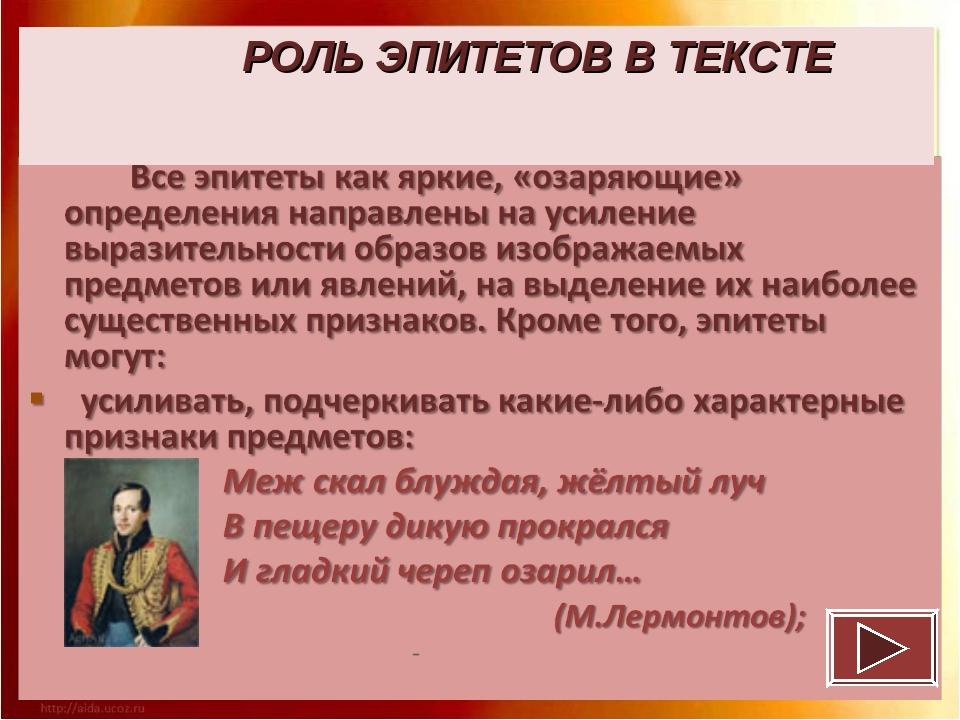 РОЛЬ ЭПИТЕТОВ В ТЕКСТЕ