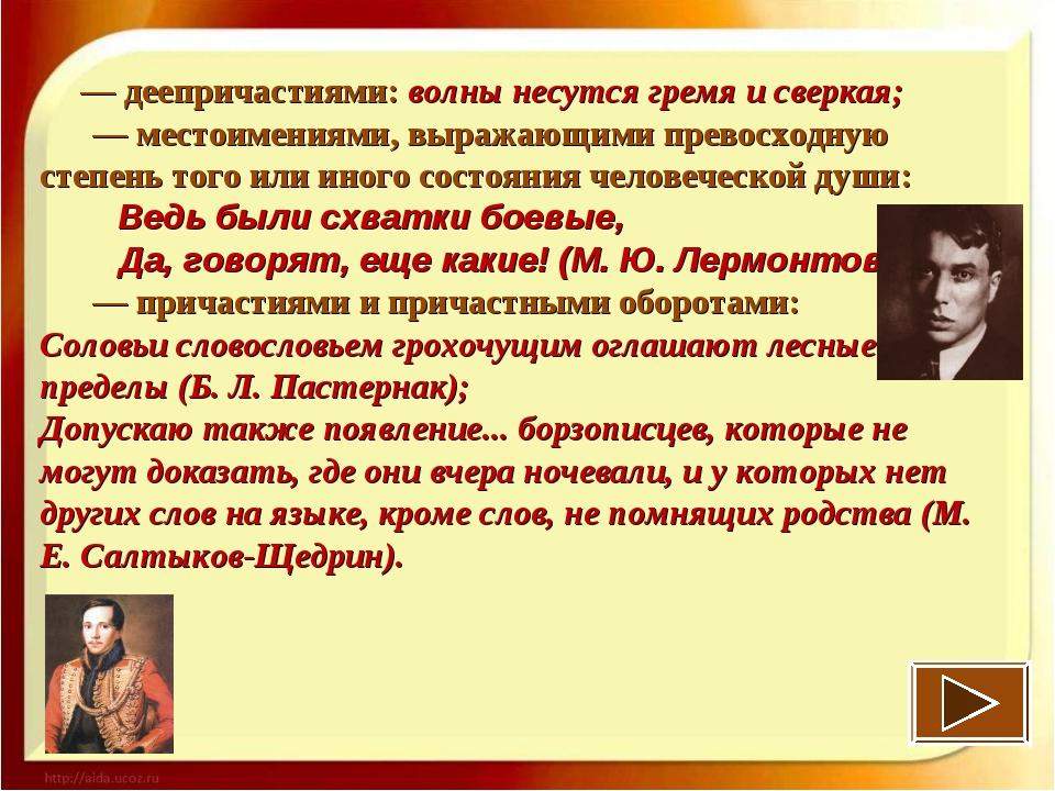 —деепричастиями: волны несутся гремя и сверкая; —местоимениями,...