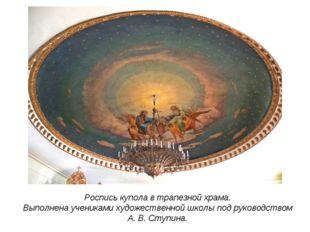 Роспись купола в трапезной храма. Выполнена учениками художественной школы по