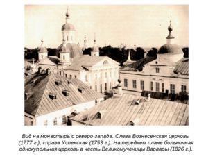 Вид на монастырь с северо-запада. Слева Вознесенская церковь (1777 г.), справ