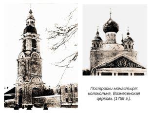 Постройки монастыря: колокольня, Вознесенская церковь (1759 г.).