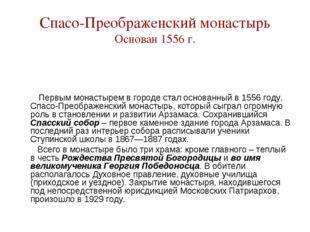 Спасо-Преображенский монастырь Основан 1556 г. Первым монастырем в городе ста