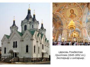 Церковь Рождества Христова (1845-1852 гг.). Экстерьер и интерьер.