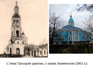С лева Троицкая церковь, с права Знаменская (1801 г.).