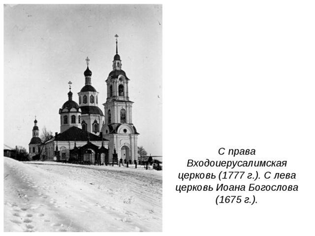 С права Входоиерусалимская церковь (1777 г.). С лева церковь Иоана Богослова...