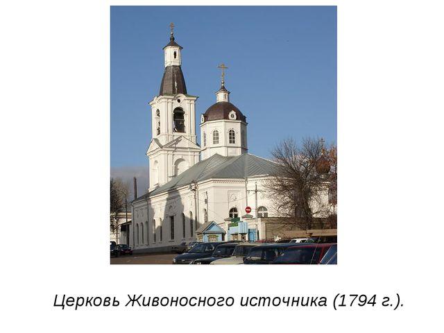 Церковь Живоносного источника (1794 г.).