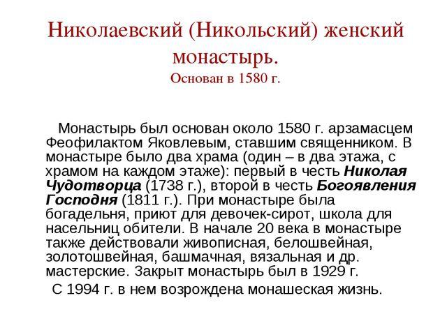 Николаевский (Никольский) женский монастырь. Основан в 1580 г. Монастырь был...