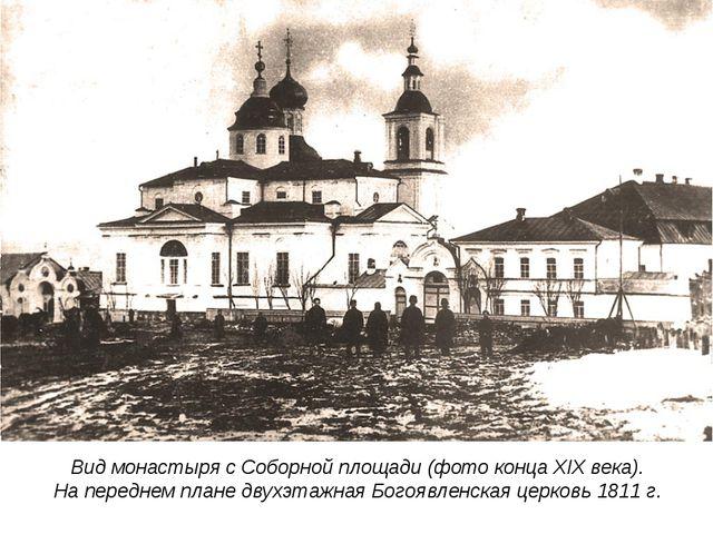 Вид монастыря с Соборной площади (фото конца XIX века). На переднем плане дву...
