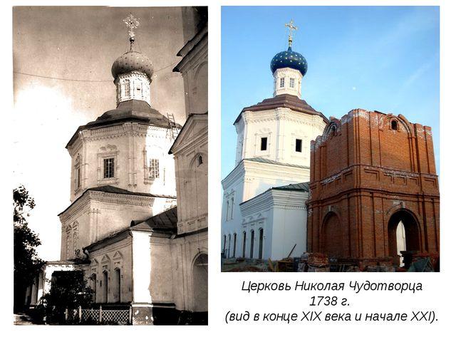 Церковь Николая Чудотворца 1738 г. (вид в конце XIX века и начале XXI).
