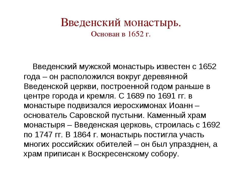 Введенский монастырь. Основан в 1652 г. Введенский мужской монастырь известен...