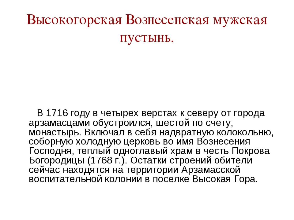 Высокогорская Вознесенская мужская пустынь. В 1716 году в четырех верстах к с...