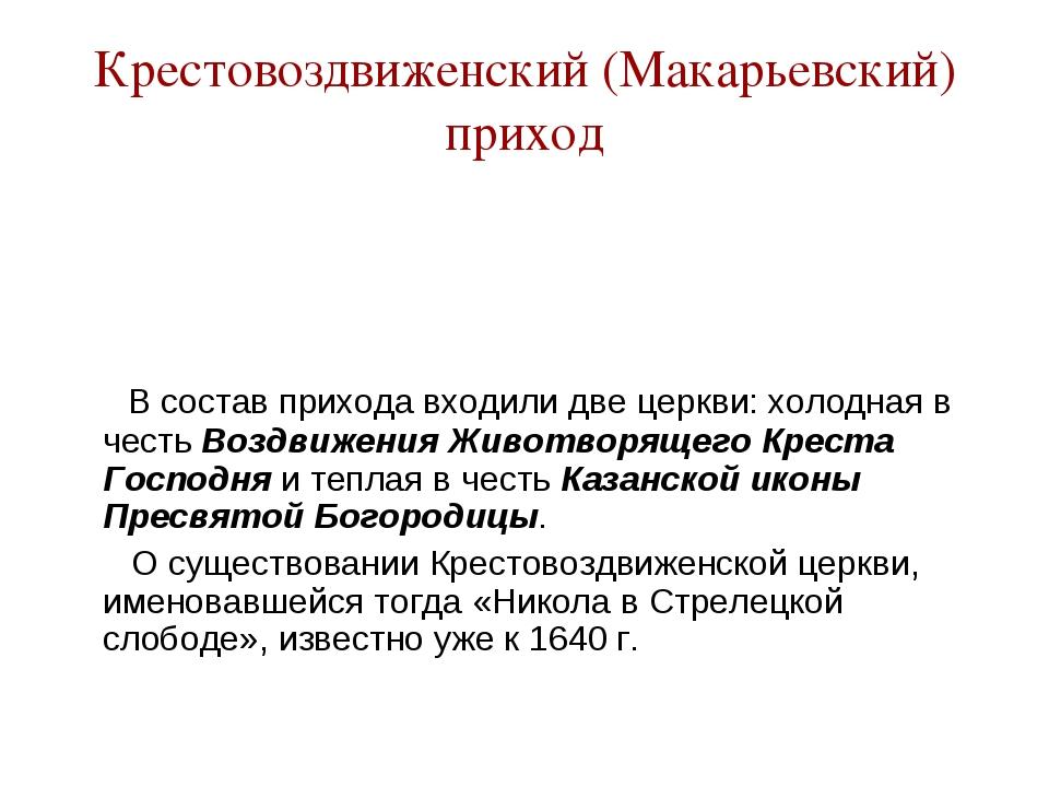 Крестовоздвиженский (Макарьевский) приход В состав прихода входили две церкви...