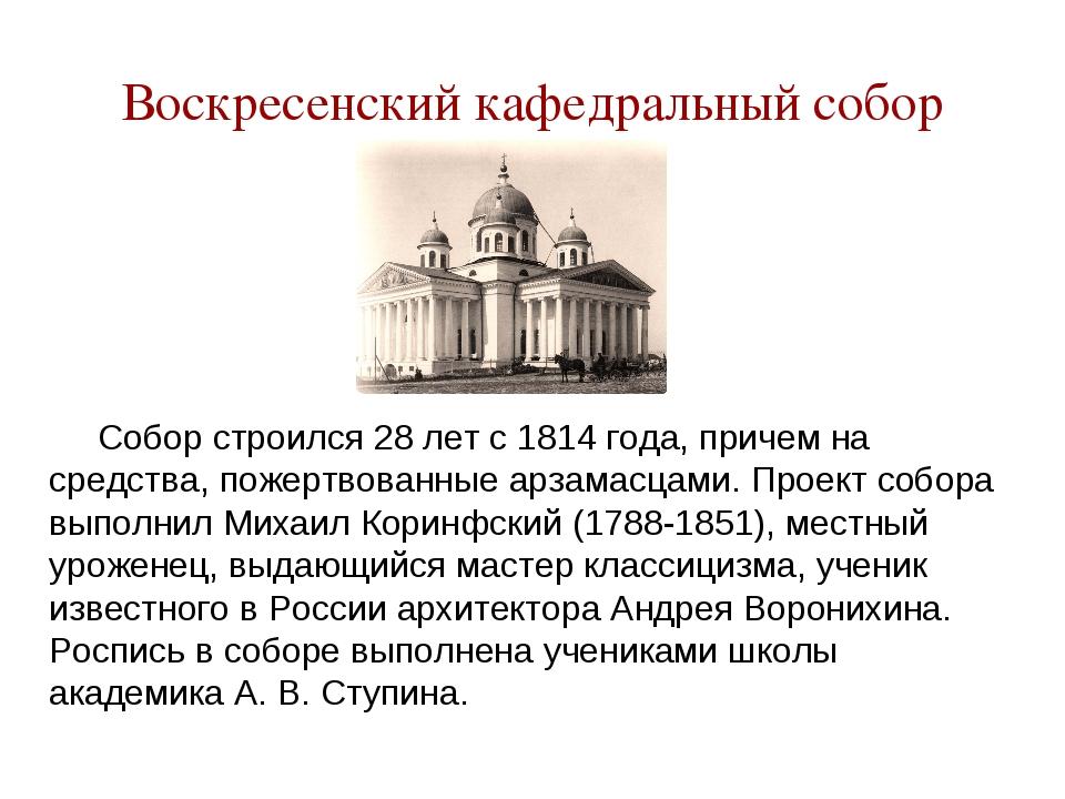 Воскресенский кафедральный собор Собор строился 28 лет с 1814 года, причем на...