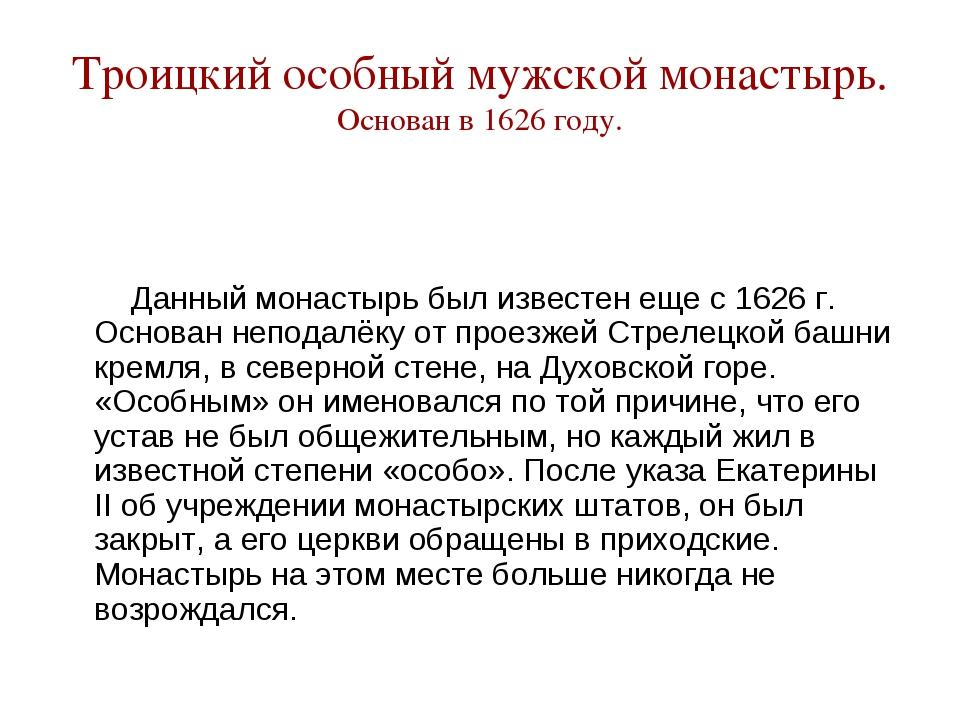 Троицкий особный мужской монастырь. Основан в 1626 году. Данный монастырь был...