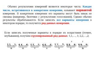 Обычно результатами измерений являются некоторые числа. Каждое число, встрети