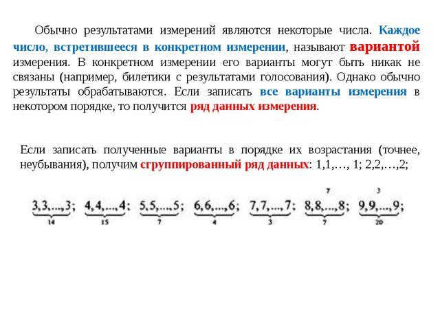 Обычно результатами измерений являются некоторые числа. Каждое число, встрети...