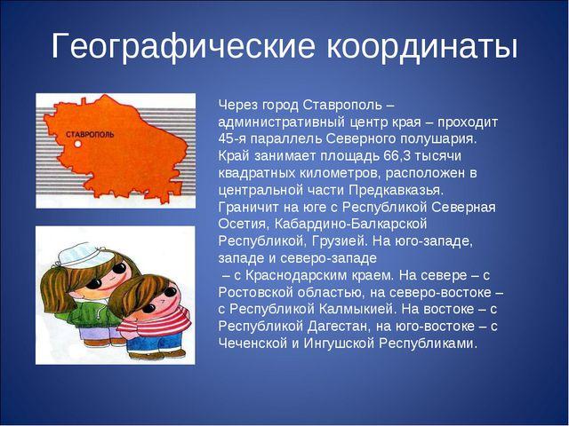 Географические координаты Через город Ставрополь – административный центр кра...