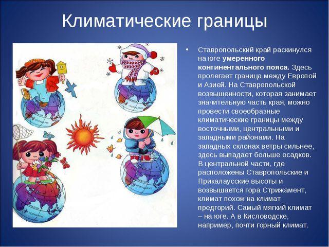 Климатические границы Ставропольский край раскинулся на юге умеренного контин...