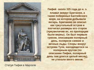 Пифей около 325 года дон.э. плавал вокруг Британии, а также побережья Балти