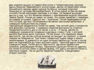 Два корабля вышли из гавани Массилии к Гибралтарскому проливу вдоль берегов