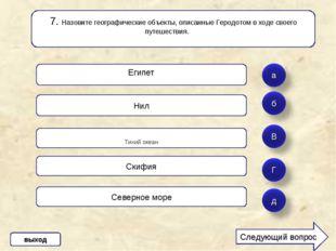 7. Назовите географические объекты, описанные Геродотом в ходе своего путешес