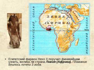 Египетский фараон Нехо II поручил финикийцам узнать, велика ли страна Ливия (