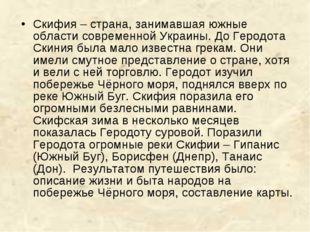 Скифия – страна, занимавшая южные области современной Украины. До Геродота Ск