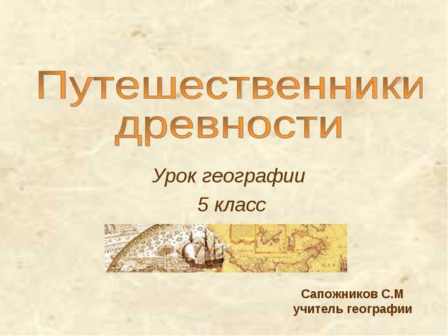 Сапожников С.М учитель географии Урок географии 5 класс