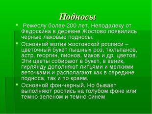 Подносы Ремеслу более 200 лет. Неподалеку от Федоскина в деревне Жостово появ