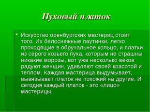 Пуховый платок Искусство оренбургских мастериц стоит того. Их белоснежные пау