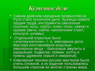 Кузнечное дело Самым древним народным промыслом на Руси стало кузнечное дело.
