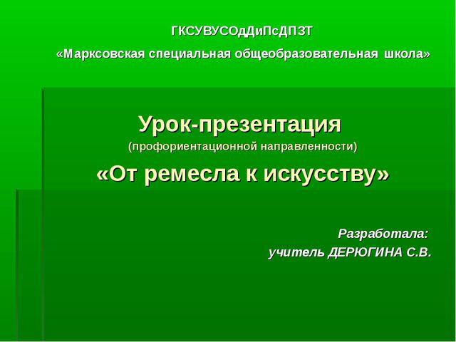 ГКСУВУСОдДиПсДПЗТ «Марксовская специальная общеобразовательная школа» Урок-пр...