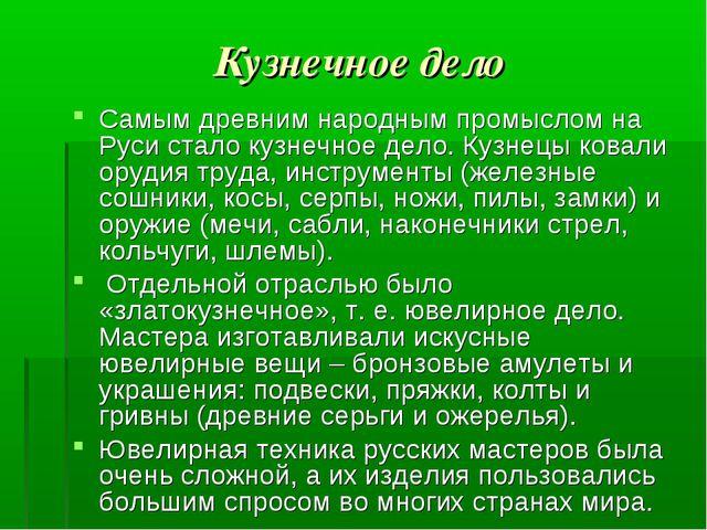 Кузнечное дело Самым древним народным промыслом на Руси стало кузнечное дело....