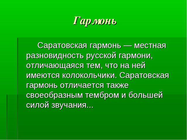 Гармонь Саратовская гармонь — местная разновидность русской гармони, отличающ...