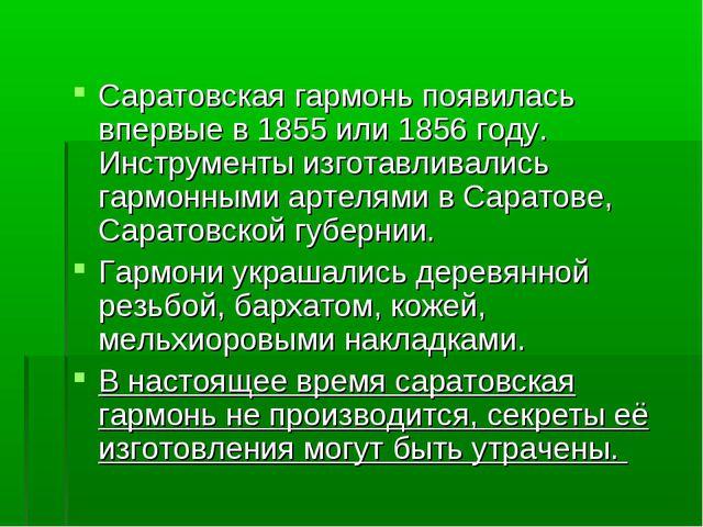 Саратовская гармонь появилась впервые в 1855 или 1856 году. Инструменты изгот...