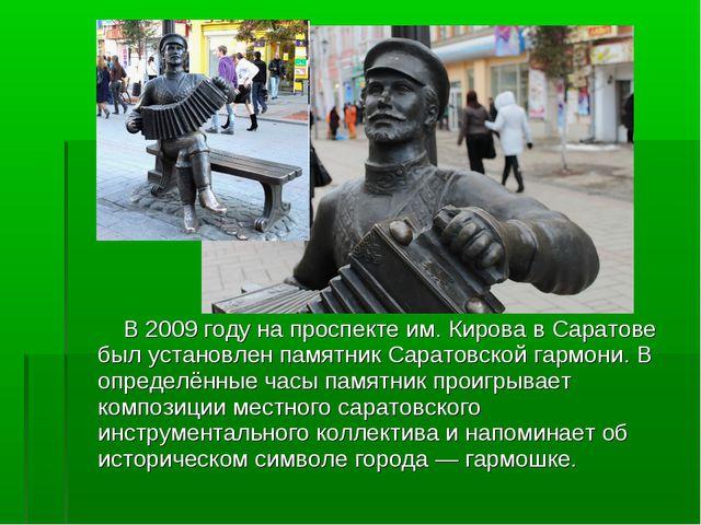 В 2009 году на проспекте им. Кирова в Саратове был установлен памятник Сарат...