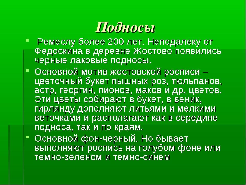 Подносы Ремеслу более 200 лет. Неподалеку от Федоскина в деревне Жостово появ...