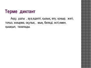 Терме диктант Аққу, ұшты , ауа,әдепті, қызық, елу, қоңыр, жеті, тоғыз, жиырма