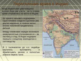 * Переселение ариев в Индию Когда Хараппская цивилизация в долине Инда уже уг