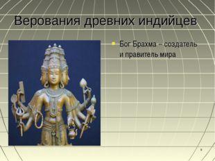 Верования древних индийцев Бог Брахма – создатель и правитель мира *