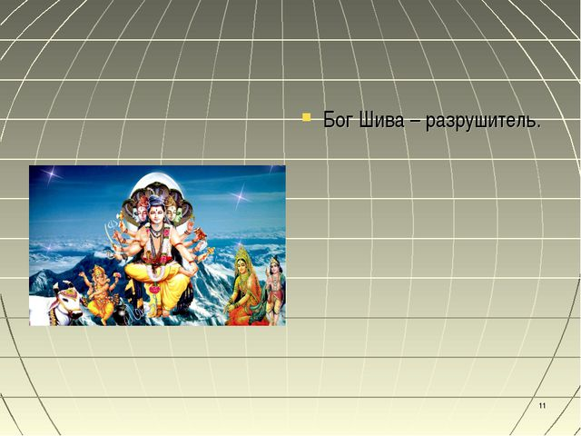 Бог Шива – разрушитель. *