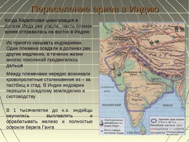* Переселение ариев в Индию Когда Хараппская цивилизация в долине Инда уже уг...